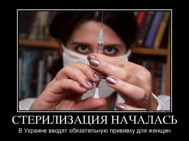 Украина собралась стерилизовать девушек!