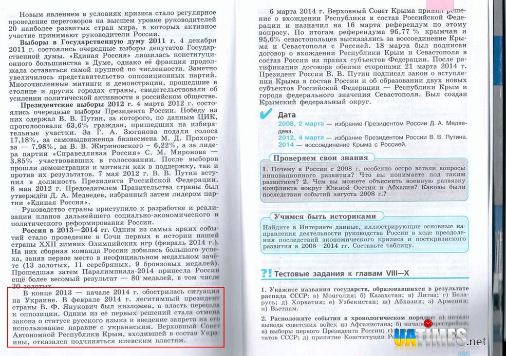 В российский учебник истории за 9 класс вписали ложь об отмене языкового закона в Украине