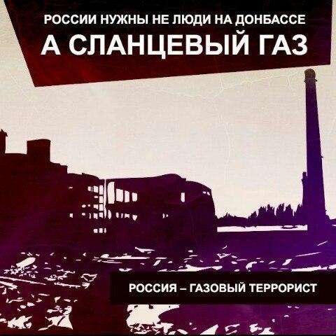 России нужны не люди на Донбассе, а сланцевый газ