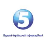 Канал: 5 канал, Украина