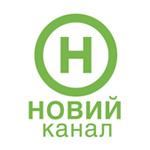 Канал: Новый канал, Украина